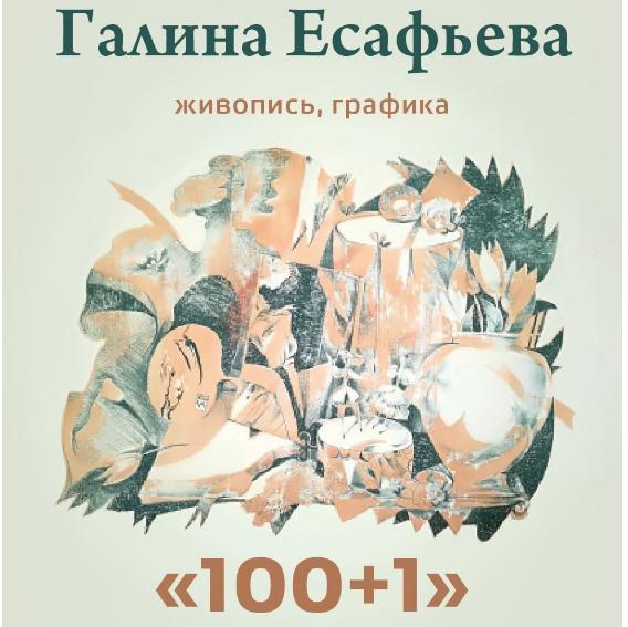 Персональная выставка Галины Есафьевой «100+1»