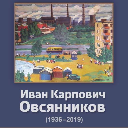 Выставка Ивана Овсянникова (1936-2019) «Жизнь моя - живопись»