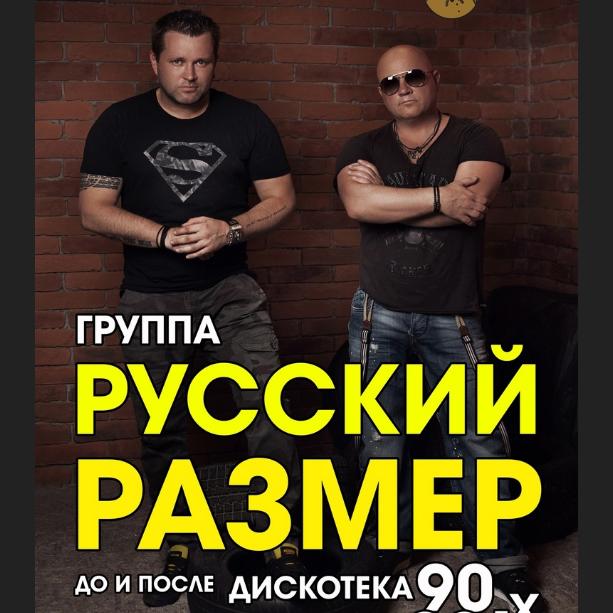 Группа 'РУССКИЙ РАЗМЕР'