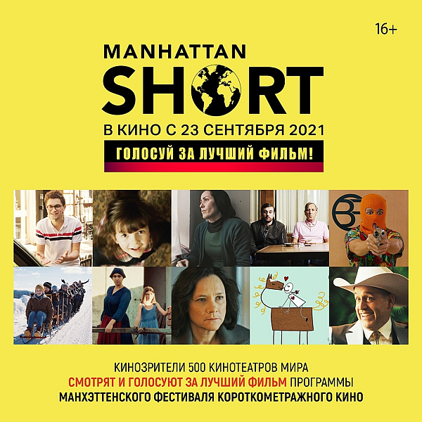 Фестиваль короткометражного кино Manhattan Short 2021