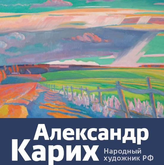 Юбилейная выставка Александра Кариха