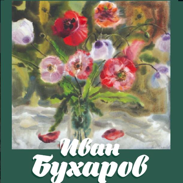 Юбилейная выставка акварели Ивана Бухарова