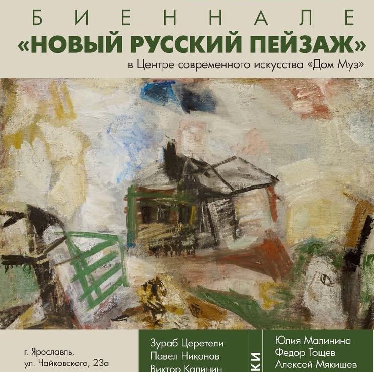 Биеннале - Новый русский пейзаж