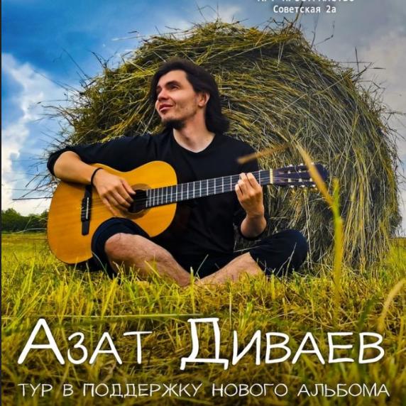 Азат Диваев