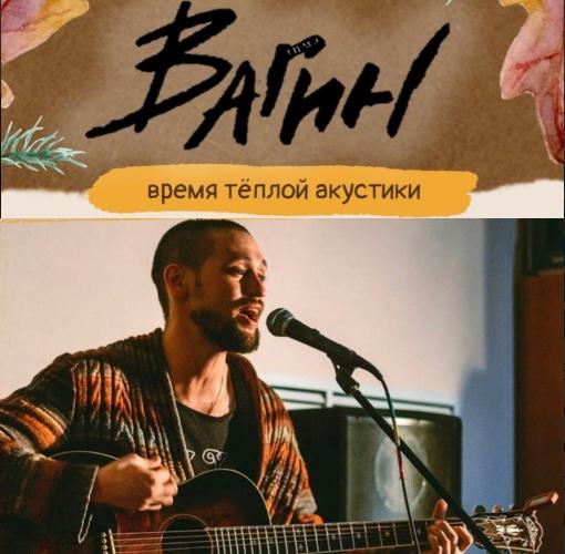 Дима Вагин