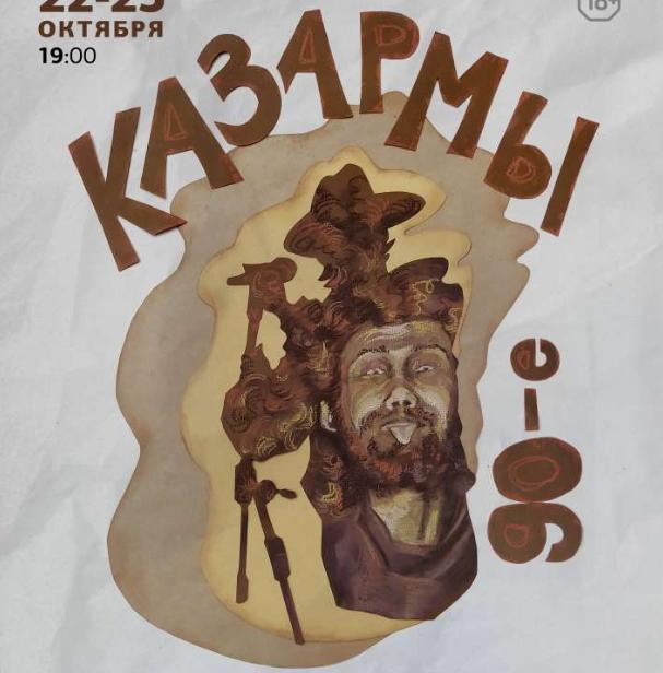 «Казармы. 90-е». Рок-фестиваль // день первый