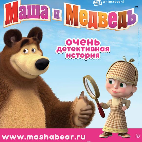 «Маша и Медведь. Очень детективная история. Да-Да!»