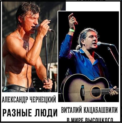 А. Чернецкий ('Разные люди') и В. Кацабашвили