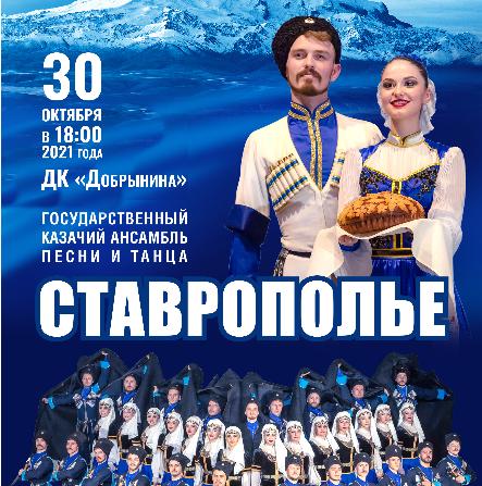 Государственный казачий ансамбль песни и танца 'Ставрополье'
