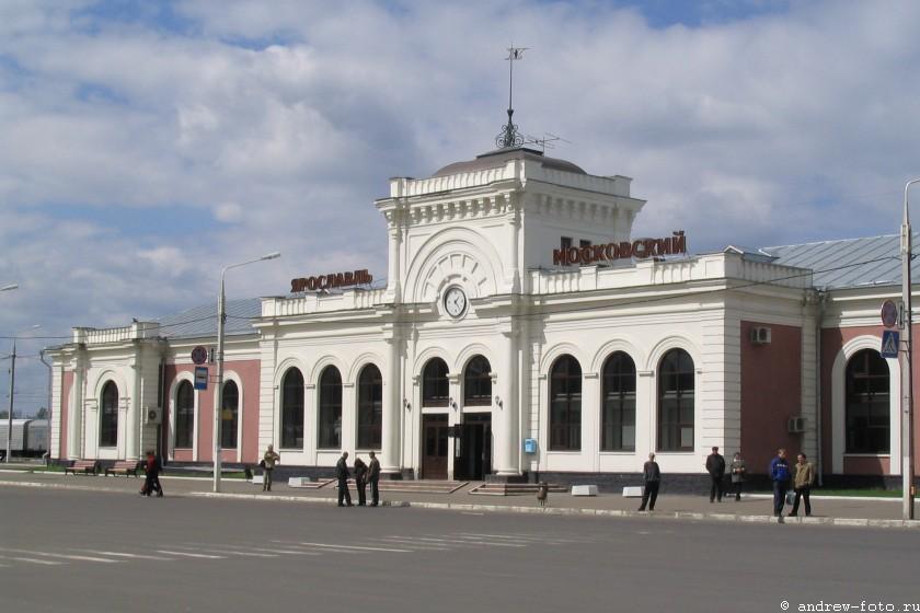 Ярославль московский вокзал фото