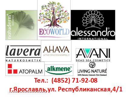 Представители фирм косметики