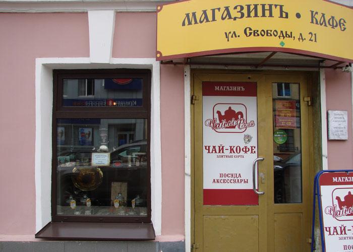 Магазин кофе чай ярославль
