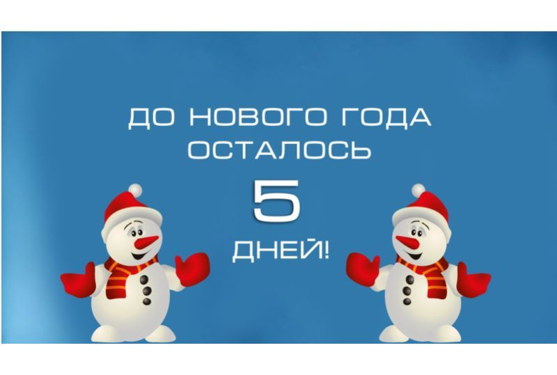 За 5 дней до Нового года! картинки