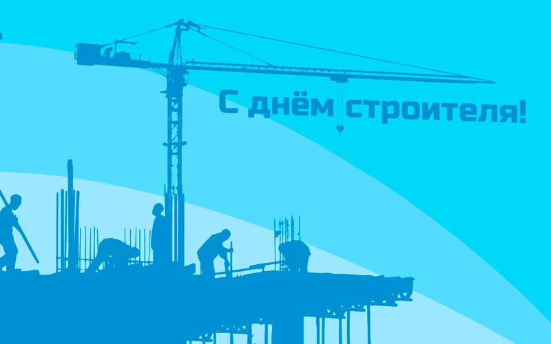 Днем рождения, поздравления с днем строителя в картинках с мостами