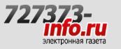 Информационный центр 727373